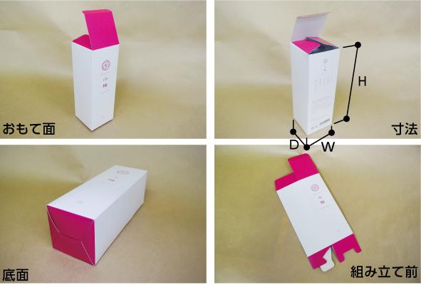化粧品・化粧雑貨の箱