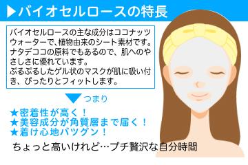 facepack2
